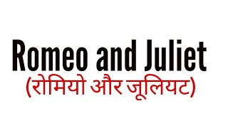 romeo-and-juliet-in-hindi-by-william-shakespeare-summary-explanation-and-full-analysis