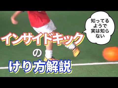 インサイドキック編【なぜ?がわかればサッカーが上手くなる!】  出来ないが出来るに変わる魔法のトレーニング  soccer football traning