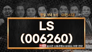 LS(006260), 배당에 대한 메리트 손실을 줄여야