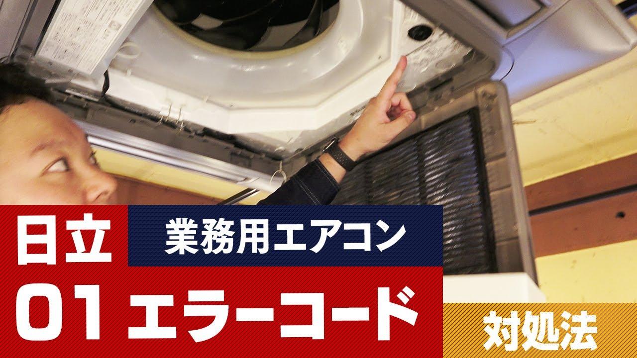 エラー コード 重工 エアコン 三菱