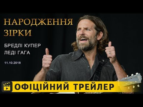 трейлер Народження зірки (2018) українською