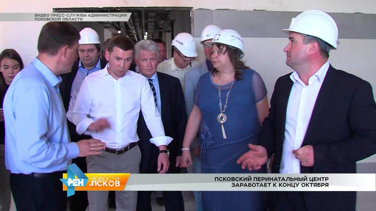 РЕН Новости Псков 20.06.2017 # Андрей Турчак проверил темпы строительства перинатального центра