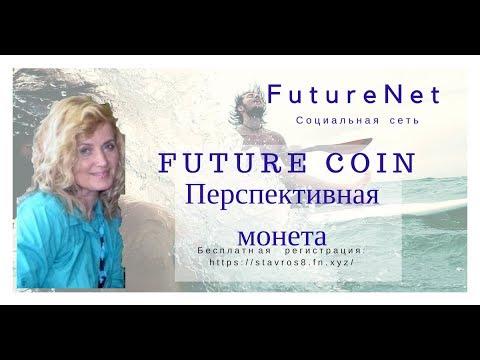 #FUTURE COIN  ICO   Перспективная монета