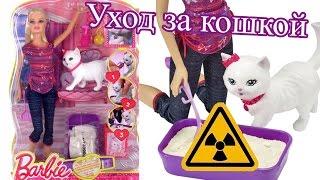 Распаковка кукла Barbie, уход за кошкой, Блисса ходит в лоток