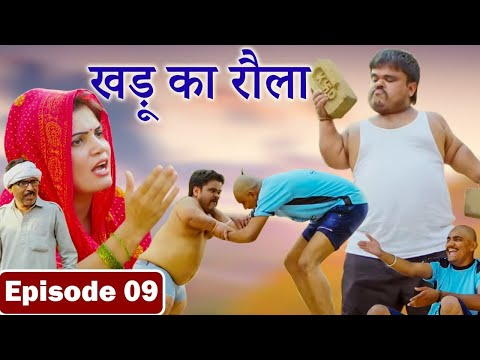 खड़ू का रौला | Episode 9 | Comedy Video | Fandi ki New comedy | Khadu | Mahi Lakra