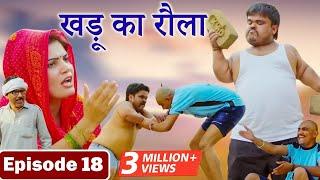 खड़ू का रौला   Episode 9   Comedy Video   Fandi ki New comedy   Khadu   Mahi Lakra