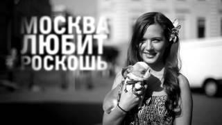 Запрещенный клип про Москву