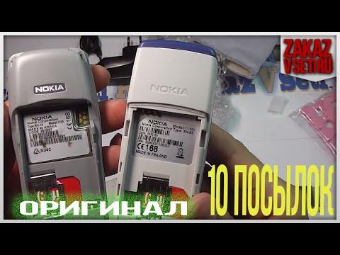 Посылки из Китая 876 - 886 с aliexpress Назад в прошлое  Nokia 1100 1110 и мелочь 8 посылок