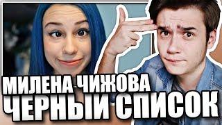 Реакция на Милена Чижова - ЧЁРНЫЙ СПИСОК (Андрей Мартыненко)