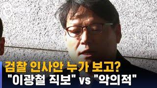 """검찰 인사안 누가 보고? """"이광철 직보"""" vs """"악의적"""" / SBS"""