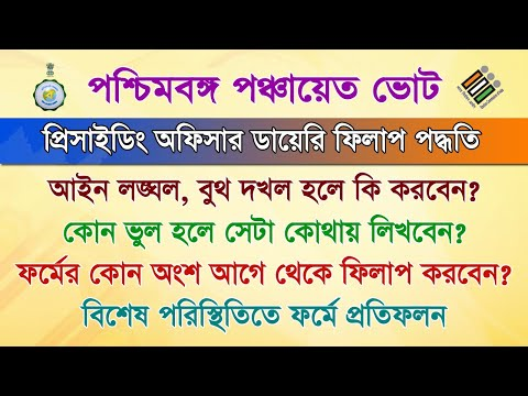 657. How to fill up Presiding Officer's Diary, Panchayat Vote 2018