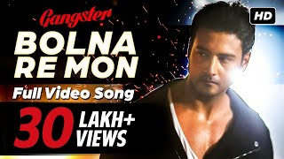 Tomake Chai (Full Video Song) | Gangster (2016)