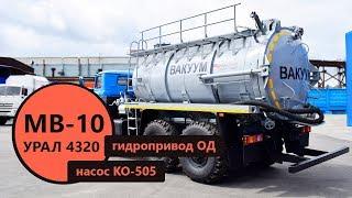 МВ-10 Урал 4320-1912-60Е5 с гидравлическим открыванием днища
