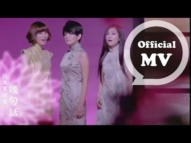 S.H.E [ ???? Moonlight Letter ] Official MV