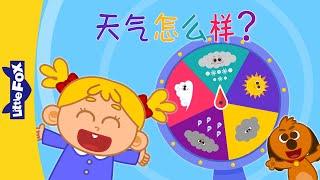 天气怎么样?(How Is the Weather?) | Sing-Alongs | Chinese song | By Little Fox