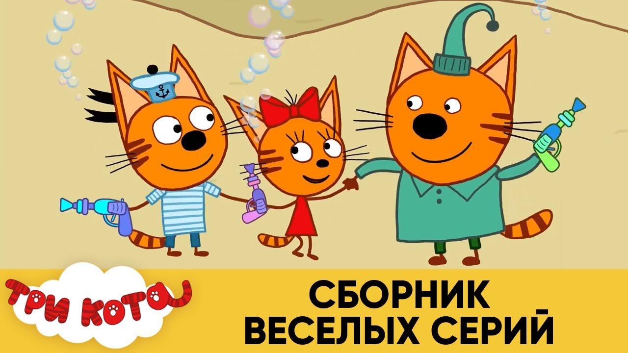 Три Кота | Сборник веселых серий | Мультфильмы для детей ...