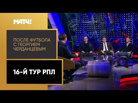 «После футбола с Георгием Черданцевым». Выпуск от 10.11.2019