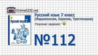 Задание № 112 — Русский язык 7 класс (Ладыженская, Баранов, Тростенцова)