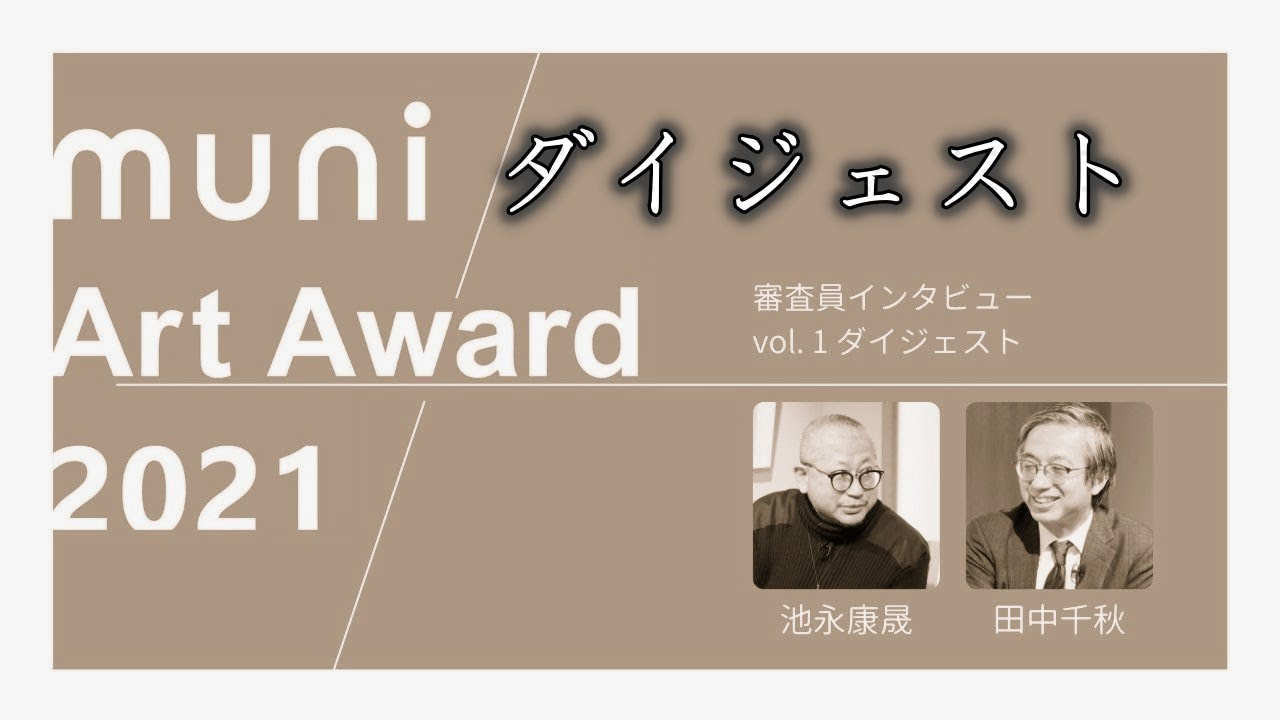 muni Art Award 2021 審査員インタビュー Vol.1【画家・池永康晟】ダイジェスト版 公開しました。