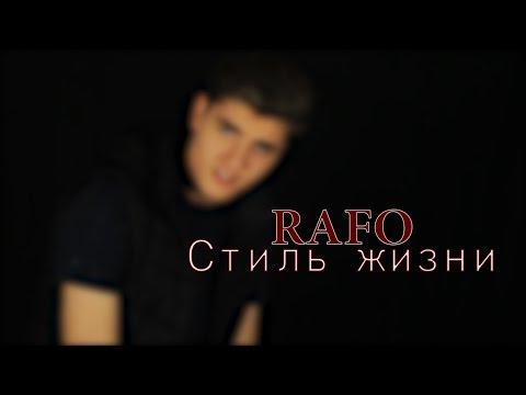 RAFO-Стиль Жизни - Cмотреть видео онлайн с youtube, скачать бесплатно с ютуба