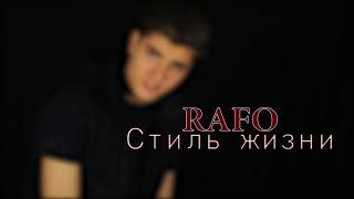 RAFO-Стиль Жизни