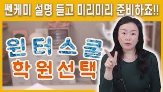 2022 재학생 윈터스쿨 준비 [윈터스쿨][기숙학원]