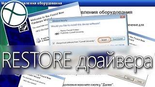 📝[F.A.Q] Как установить драйвера из резервной копии после установки Windows