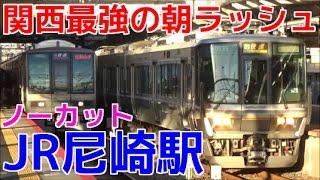 平日朝ラッシュ時(7時5分頃~9時頃)のJR神戸線・JR宝塚線・JR東西線 ...