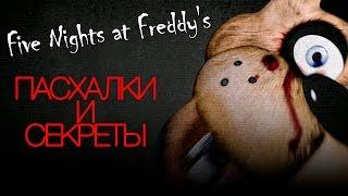 Пасхалки Five Nights At Freddy's 2   Пропавшие дети, Игрушки на столе