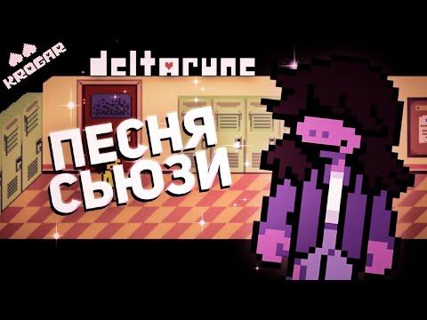 ⚔️ Deltarune 🛡️- Песня Сьюзи(в Школе)- Сезон 2, Часть№4