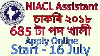 NIACL Assistant Recruitment 2018 [ 685 Posts] Apply Online