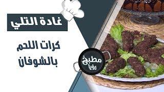 كرات اللحم بالشوفان - غادة التلي