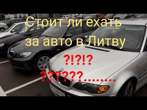 Выгодно ЛИ сегодня брать авто в Литве??? Под растаможку