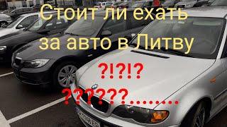 Выгодно ЛИ сегодня брать авто в Литве Под растаможку