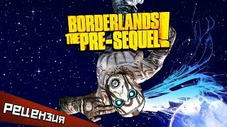 Обзор Borderlands: The Pre-Sequel. Старое? Новое? Старое!