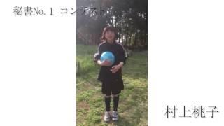 秘書No.1コンテスト 村上桃子 【modeco135】【m-event08】