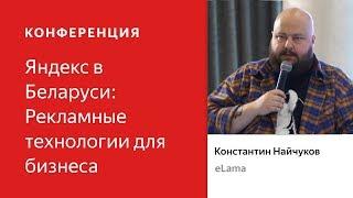 Как оценивать эффективность разных рекламных кампаний — Константин Найчуков. Яндекс в Беларуси