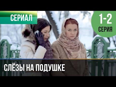 ▶️ Слёзы на подушке 1 и 2 серия | Сериал / 2016 / Мелодрама