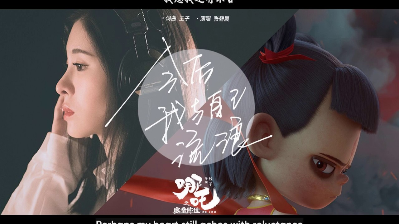 Download From now on I wander with myself |Full Audio| (Ne Zha ending song) - Zhang Bichen [lyrics, Eng]