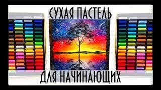 Урок : Пастель для НАЧИНАЮЩИХ/Lesson : pastel for beginners