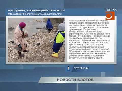 Новости блогов. Эфир передачи от 08.04.2019
