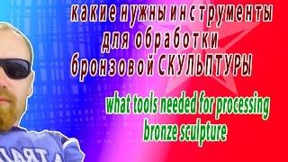 Инструменты для чеканки и обработки бронзовой СКУЛЬПТУРЫ.