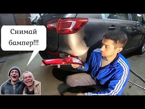 Замена фонаря со СНЯТИЕМ БАМПЕРА Kia Sportage3