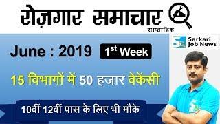 रोजगार समाचार : June 2019 1st Week : Top 15 Govt Jobs - Employment News | Sarkari Job News
