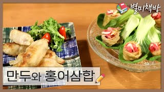 만두와 홍어삼합 맛집  | 별미책방 다시보기 | KB…