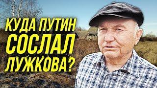 🔔Как Жил Лужков/Сергунина Заменила Батурину/Собянин Ушёл От Медведева