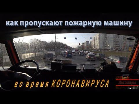Как пропускают пожарный автомобиль во время КОРОНАВИРУСА...