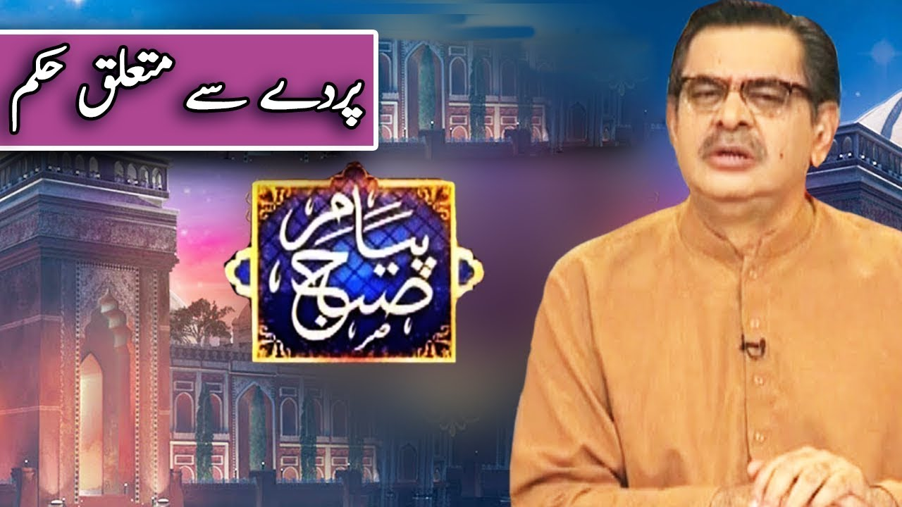 Peyam e Subh With Aneeq Ahmed | 2 October 2019 | Dunya News