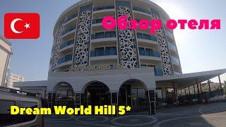 Обзор отеля Dream World Hill 5 Турция 2020