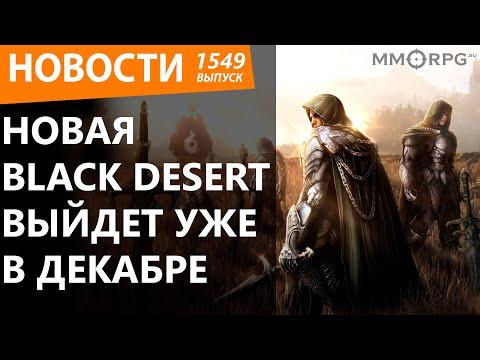 Новая Black Desert выйдет уже в декабре. Новости